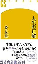 表紙: 人生の正解 (幻冬舎新書) | 勢古浩爾