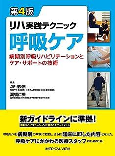 呼吸ケア−第4版 (リハ実践テクニック)