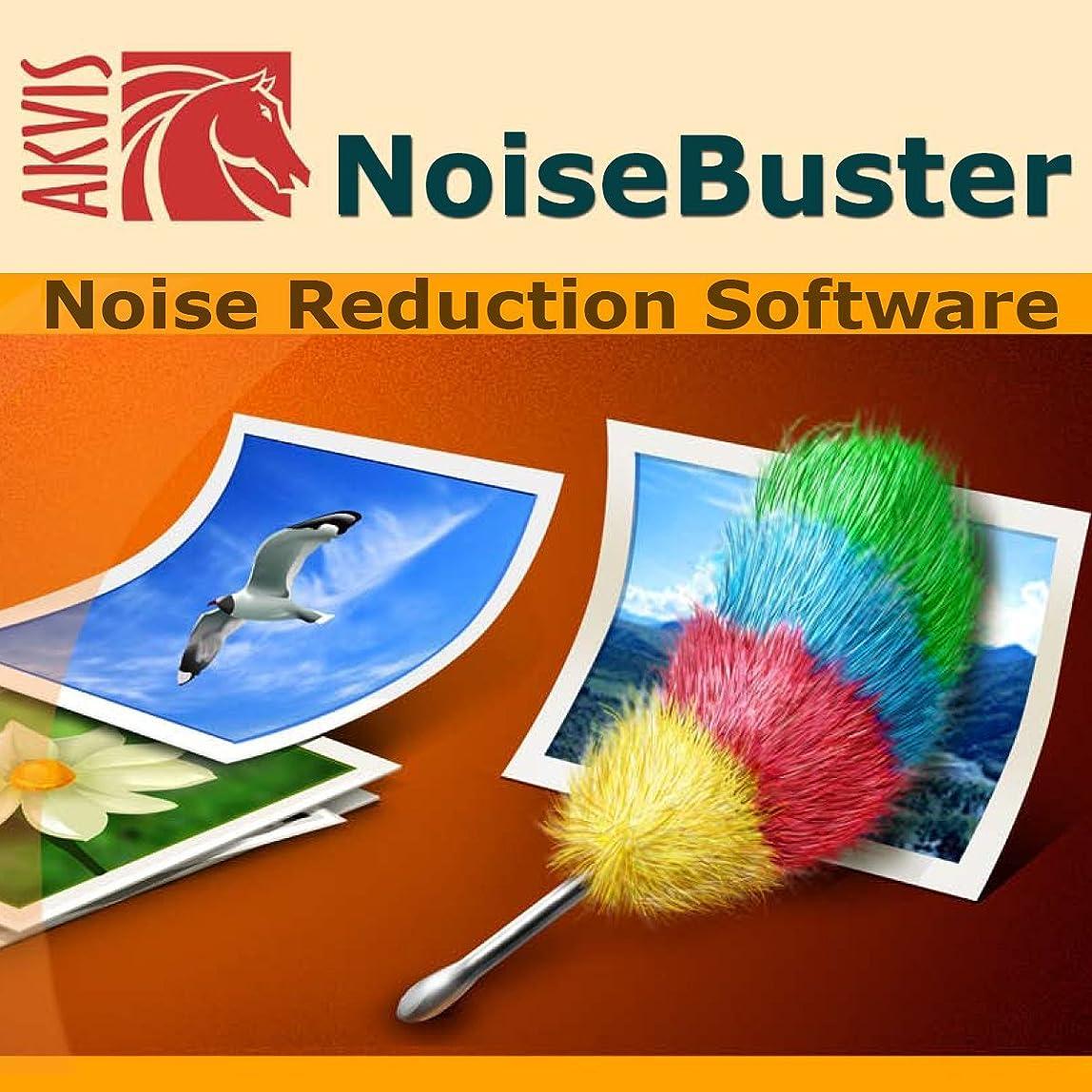 オーガニックマリンサルベージAKVIS Noise Buster for Mac スタンドアロン版 [ダウンロード]