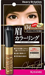 Heavy Rotation Coloring Eyebrow 04 Natural Brown 8g