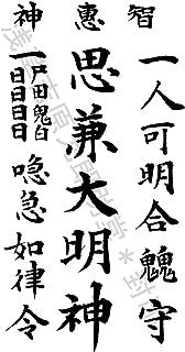 神木の刀印護符 【桜】 満開の桜の力を宿す神木のお守り (裁判 訴訟 神棚や壁に祀る)
