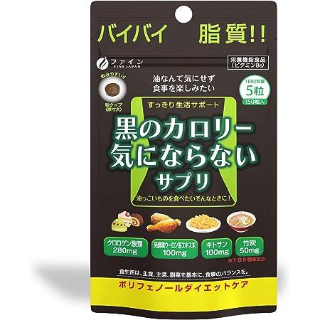 ファイン 黒のカロリー気にならない 30日分(150粒入) 発酵黒ウーロン茶エキス クロロゲン酸 キトサン 竹炭 含有 国内生産