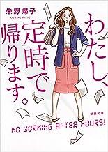 表紙: わたし、定時で帰ります。(新潮文庫) | 朱野帰子