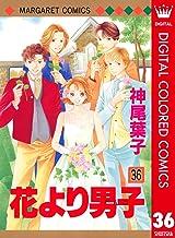 表紙: 花より男子 カラー版 36 (マーガレットコミックスDIGITAL)   神尾葉子