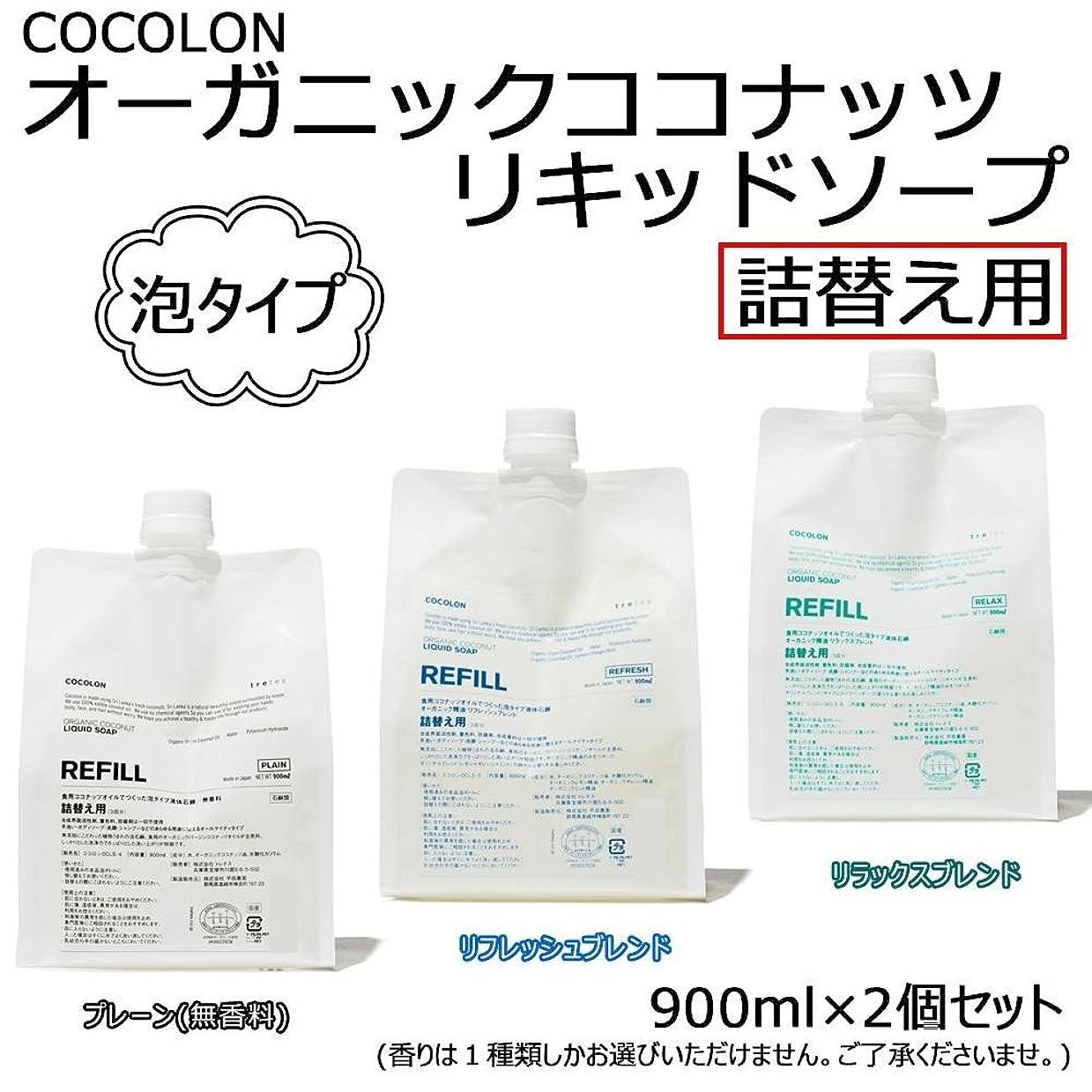 シチリア永遠に専制COCOLON ココロン オーガニックココナッツリキッドソープ 泡タイプ 詰替え用 900ml 2個セット【同梱?代引不可】 ■3種類の内「プレーン(無香料)」のみです