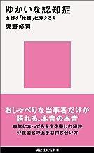 表紙: ゆかいな認知症 介護を「快護」に変える人 (講談社現代新書)   奥野修司