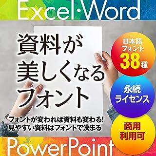 フォント集  手書き風フォント 日本語フォント 資料が美しくなるフォント|Win/Mac対応|ダウンロード版