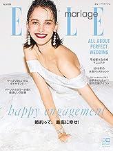 ELLE mariage(エル・マリアージュ) 34号 (2018-12-22) [雑誌] ELLE mariage(エル・マリアージュ)