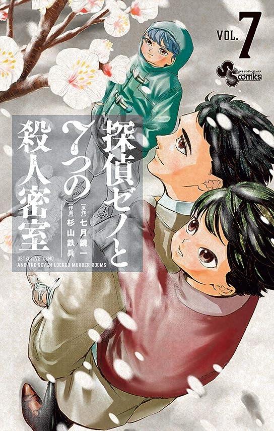 不実画面指定する探偵ゼノと7つの殺人密室(7) (少年サンデーコミックス)