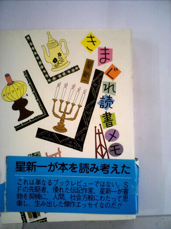 きまぐれ読書メモ (1981年)