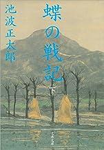 表紙: 蝶の戦記(新装版)下 (文春文庫)   池波 正太郎