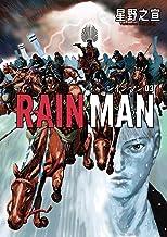 表紙: レインマン(3) (ビッグコミックススペシャル) | 星野之宣