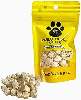 PABLO パブロ 国産 キューブトリーツ チーズ 無添加 小麦粉不使用 犬用 おやつ (30g)