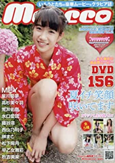 Moecco vol.63 (マイウェイムック) U-15 JR.IDOL MOOK WITH DVD [ PHOTO BOOK JAPANESE EDITION - TRACKED & INSURED SHIPPING]