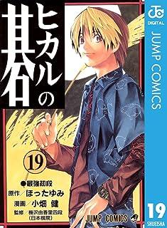 ヒカルの碁 19 (ジャンプコミックスDIGITAL)