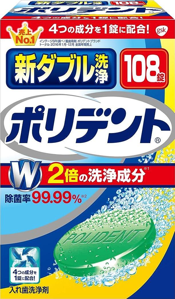 リー動かないバトル入れ歯洗浄剤 新ダブル洗浄 ポリデント? 2倍の洗浄成分 108錠