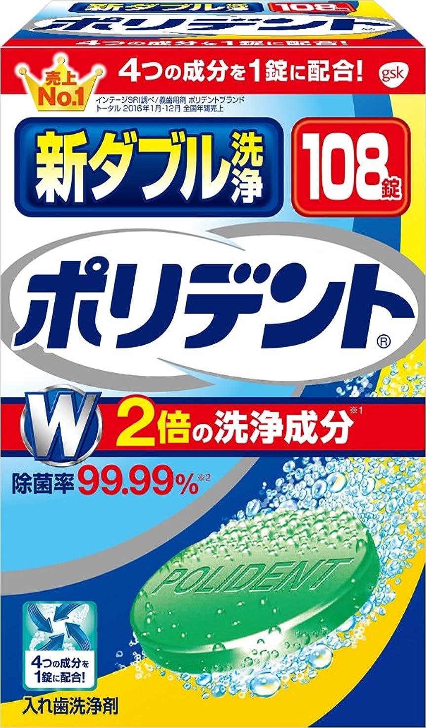 スケートあまりにも心理的に入れ歯洗浄剤 新ダブル洗浄 ポリデント? 2倍の洗浄成分 108錠