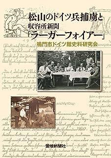 松山のドイツ兵捕虜と収容所新聞「ラーガーフォイアー」