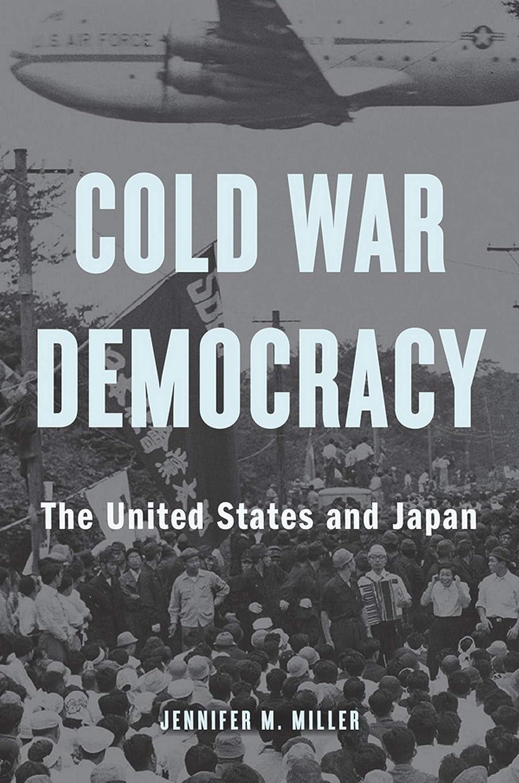 緩やかなエステート脱臼するCold War Democracy: The United States and Japan (English Edition)