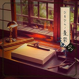 Hitohira No Yuuutsu [500 Copie