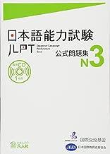 japanese n3 books