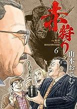 表紙: 赤狩り THE RED RAT IN HOLLYWOOD(6) (ビッグコミックス)   山本おさむ