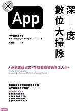 深度數位大掃除:3分飽連線方案,在喧囂世界過專注人生: Digital Minimalism: Choosing a Focused Life in a Noisy World (Traditional Chinese Edition)
