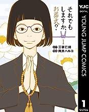 表紙: それでもしますか、お葬式? 1 (ヤングジャンプコミックスDIGITAL)   三奈仁胡