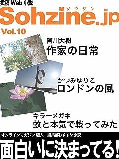 投稿Web小説『Sohzine.jp』Vol.10 (騒人選書)