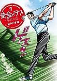 黄金のラフ2~草太の恋~ (1) (ビッグコミックス)