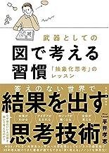 表紙: 武器としての図で考える習慣―「抽象化思考」のレッスン | 平井 孝志