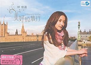 林依晨:美好的旅行(CD)