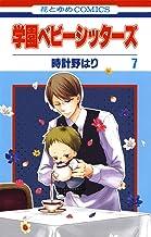 表紙: 学園ベビーシッターズ 7 (花とゆめコミックス) | 時計野はり