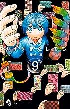 表紙: サイケまたしても(9) (少年サンデーコミックス) | 福地翼