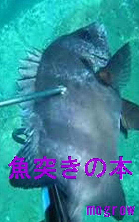 ボリューム除去閉塞魚突きの本