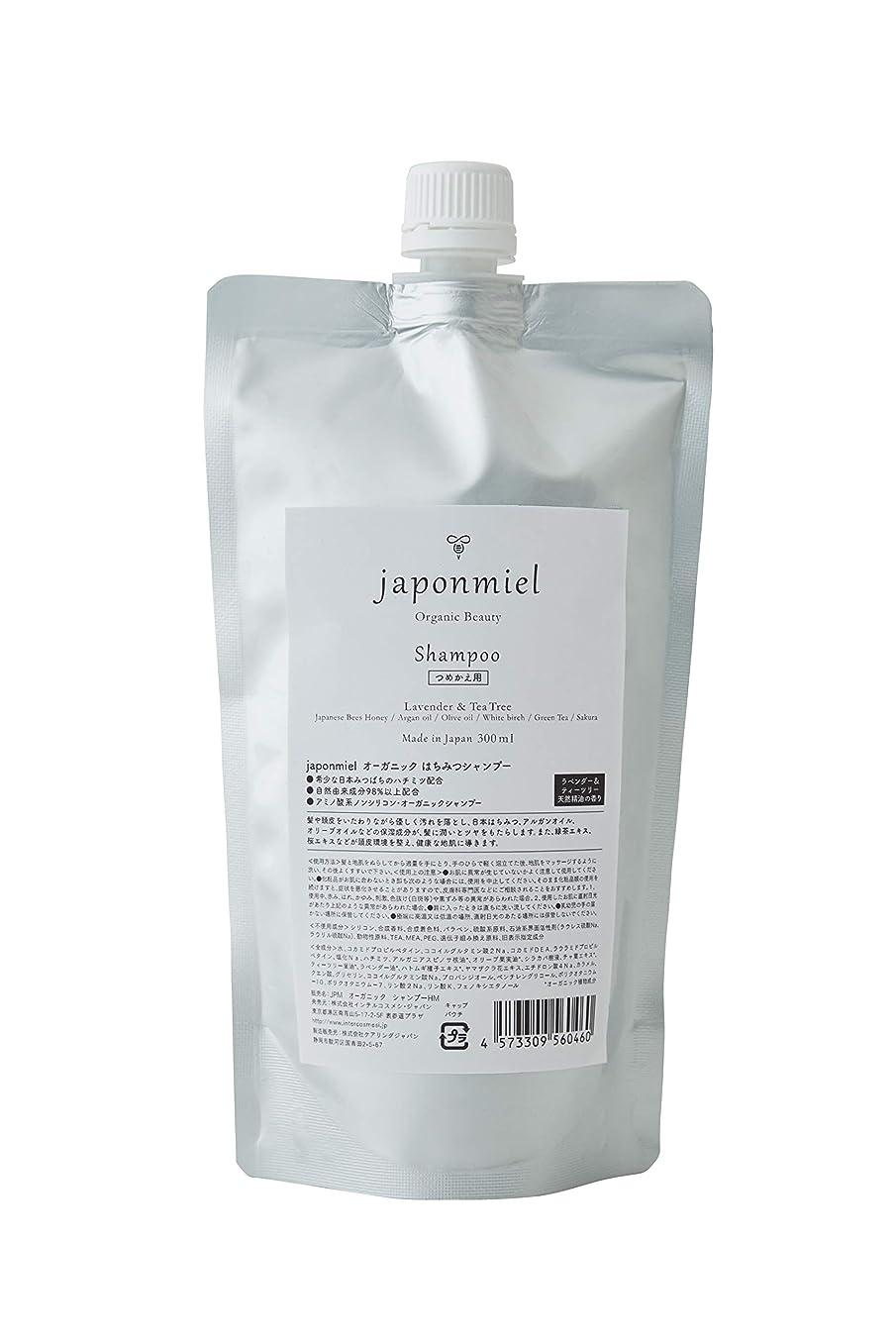 安定した根拠平野japonmielオーガニック はちみつシャンプー(詰め替えパウチ)300ml 日本はちみつ配合 アミノ酸系ノンシリコン