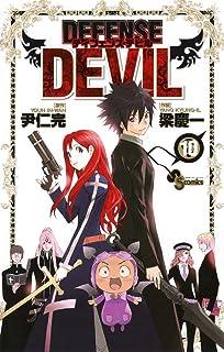 DEFENSE DEVIL(10) (少年サンデーコミックス)