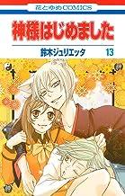 表紙: 神様はじめました 13 (花とゆめコミックス) | 鈴木ジュリエッタ