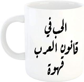 love in Arab law is Coffee mug