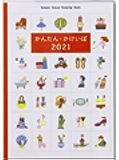 【2022年版】日記も家計簿もまとめて手書きできるノート・手帳のおすすめは?