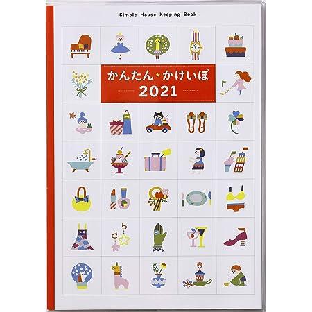 高橋 家計簿 2021年 B5 かんたんかけいぼ No.38 (2021年 1月始まり)