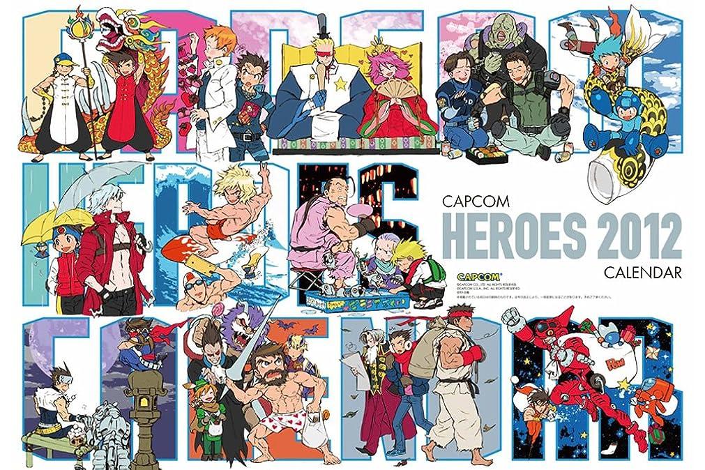 受取人広まった注ぎますカプコンヒーローズカレンダー 2012 ([カレンダー])