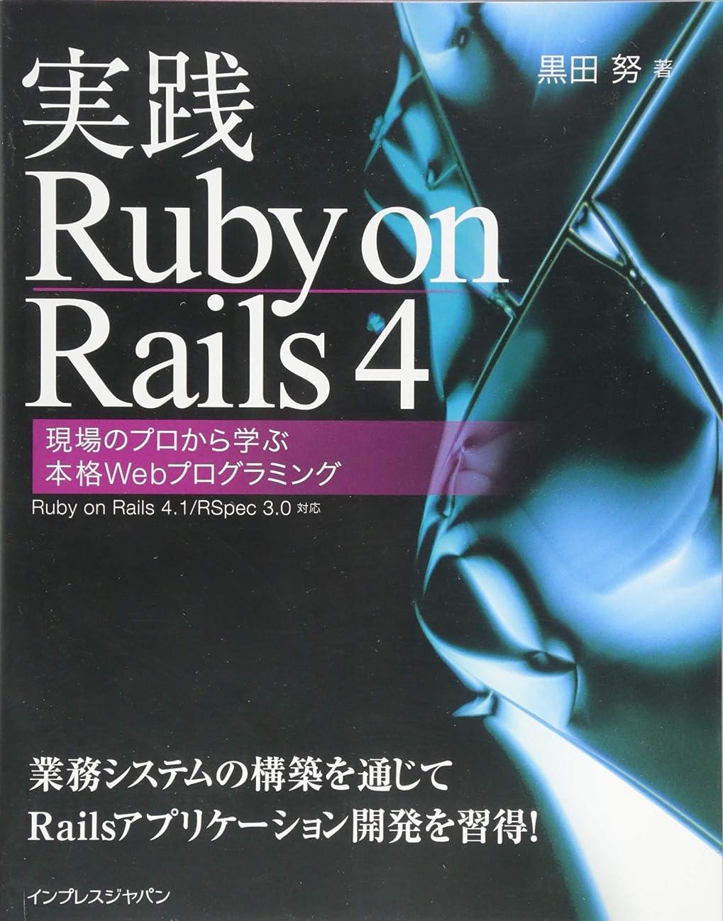 昼食ジャンクションモノグラフ実践Ruby on Rails 4 現場のプロから学ぶ本格Webプログラミング
