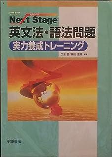 Next Stage英文法・語法問題実力養成トレーニング