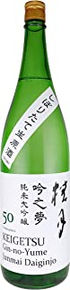 桂月 吟之夢 純米大吟醸50 しぼりたて生原酒 (1800ml)