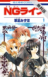 NGライフ【期間限定無料版】 1 (花とゆめコミックス)