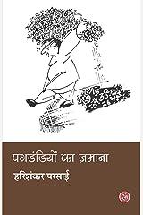Pagdandiyon Ka Zamana - Hindi Paperback