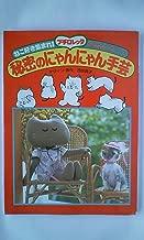 Pussy handicraft - Secret! Gather cat lover (Petit Loretta (12)) (1984) ISBN: 4093290121 [Japanese Import]