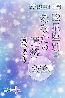 2019年下半期 12星座別あなたの運勢 やぎ座 (幻冬舎plus+)