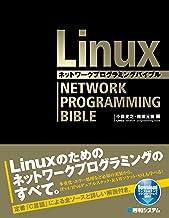 表紙: Linuxネットワークプログラミングバイブル | 小俣光之